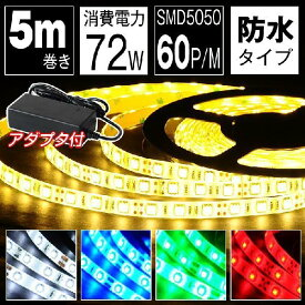 LEDテープライト 5m 防水 100V 電球色 昼光色 白 赤 緑 青 LEDストリップライト イルミネーション 天井 間接照明 看板 棚下 ショーケース 照明 足元灯 バーライト LEDテープ