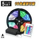 【タイムセール】LEDテープ LEDテープライト RGB 5m 間接照明 照明テープ ライトテープ イルミネーション ライト 防水…