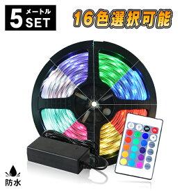 【タイムセール】LEDテープ LEDテープライト RGB 5m 間接照明 照明テープ ライトテープ イルミネーション ライト 防水 調光 調色 リモコン操作 マルチカラー LED 看板照明 棚下照明