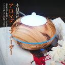 アロマディフューザー アロマ加湿器 容量150ml(木目) 超音波式加湿器 空気浄化器 5色変換LED付き 空焚き防止機能搭…