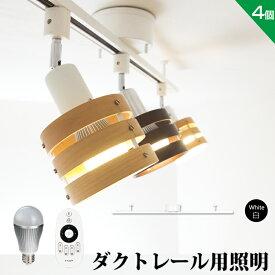 LEDライティングレール シーリングライト 8畳 6畳 スポットライト ダクトレール E26 60W相当 調光調色 天井照明 照明器具 レールライト インテリア照明 自然木 おしゃれ リモコン付き
