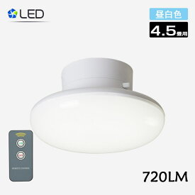 LEDシーリングライト リモコン付き 60W 4畳 昼白色 小型 ダウンライト 60w形相当 led 照明 照明器具 天井照明 玄関 洗面所 台所 物置 直付け 廊下 通路 階段 ミニシーリング新築 交換 おしゃれ
