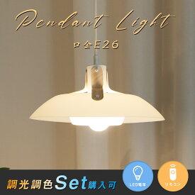 ペンダントライト 1灯 天井照明 E26 リビング ダイニング LED電球対応 照明 北欧 インダストリアル 照明器具 おしゃれ 木目調 シンプル 人気 4畳 6畳 スチール 食卓用 居間用 寝室 照明