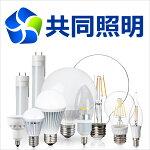 共同照明LED専門店
