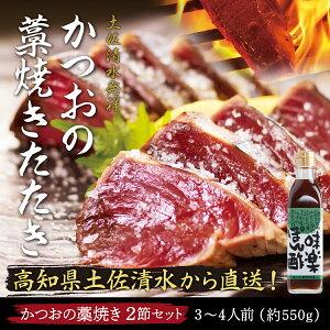 【土佐清水】かつおの藁焼きたたき <ポン酢付き>2節セット(3〜4人前)