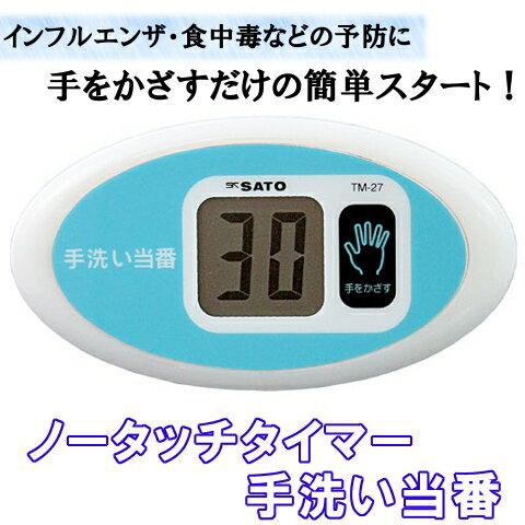 ノータッチタイマー 手洗い当番 TM-27 手洗い用タイマー|衛生管理|ウイルス対策|感染予防|除菌 (EBM18-1)(613-16)