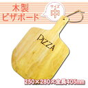【ピザ皿】木製 ピザボード(中)PZ-002|フチ無しだからカットしやすい!木目調でおしゃれに|オーブン・電子レンジから出してそのまま食卓へ|大人気のピザ用品|...