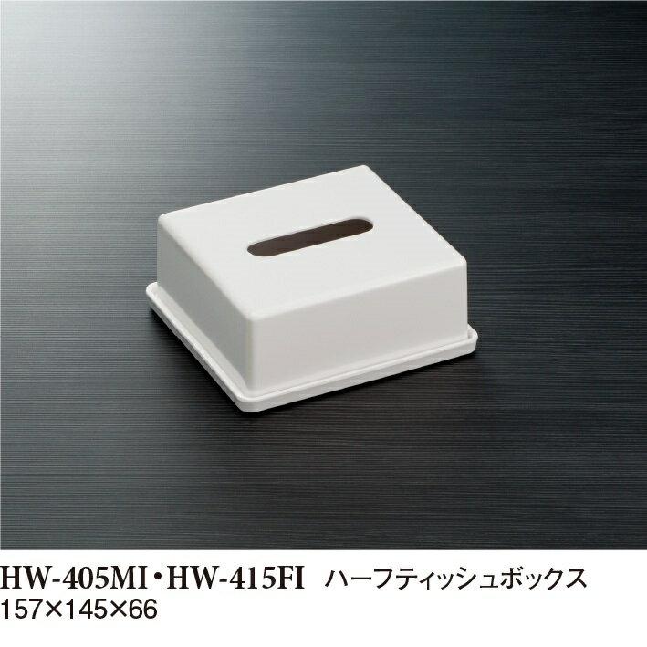 メラミン ホテルグッズ ハーフティッシュボックス アイボリー(白)(157×145×高さ66mm) スリーライン[HW-405MI・HW-415FI] 客室備品・ホテル向けアメニティ・ティッシュケース プラスチック製