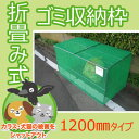 580 gomiwaku1200