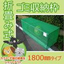 【送料無料】折畳み式ゴミ収納枠 1800タイプ(家庭ゴミ用 11〜16世帯分)持ち運びラクラクの折りたたみタイプ ごみ集積所の カラス除け/…