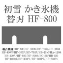 送料無料(ネコポス)代引き不可 初雪 かき氷機 替刃(替え刃)HF-800(適合機種:HF-300/HF-300S/HF-700S/HB-310A/HF-800N/HF-300P/HF-…