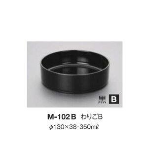 ※10個セット※ メラミン わりごB 直径130mm H38mm 350cc 黒 そば[M-102B] キョーエーメラミン 業務用 E5