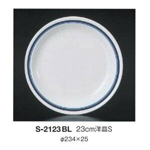 ※10個セット※ メラミン 23cm洋皿S 直径234mm H25mm ブルーループ[S-2123BL] キョーエーメラミン 業務用 E5