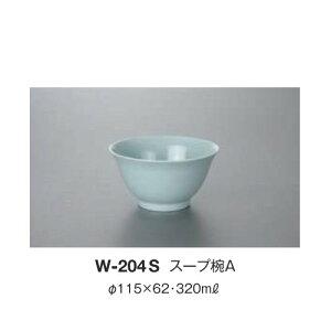 ※10個セット※ メラミン スープ椀A 直径115mm H62mm 320cc 中華無地(青磁)[W-204S] キョーエーメラミン 業務用 E5