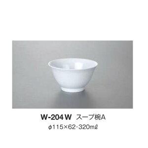 ※10個セット※ メラミン スープ椀A 直径115mm H62mm 320cc 中華無地(白)[W-204W] キョーエーメラミン 業務用 E5