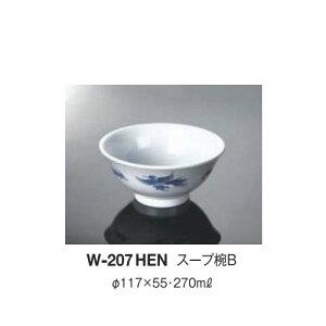 ※10個セット※ メラミン スープ椀B 直径117mm H55mm 270cc 鳳苑[W-207HEN] キョーエーメラミン 業務用 E5