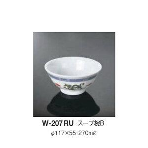 ※10個セット※ メラミン スープ椀B 直径117mm H55mm 270cc 龍[W-207RU] キョーエーメラミン 業務用 E5
