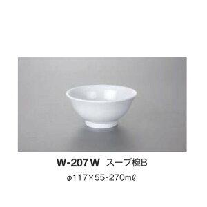 ※10個セット※ メラミン スープ椀B 直径117mm H55mm 270cc 中華無地(白)[W-207W] キョーエーメラミン 業務用 E5