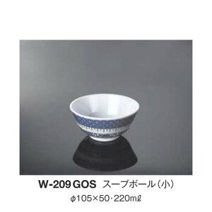 ※10個セット※ メラミン スープボール 小 直径105mm H50mm 220cc 呉須中華[W-209GOS] キョーエーメラミン 業務用 E5