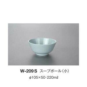 ※10個セット※ メラミン スープボール 小 直径105mm H50mm 220cc 中華無地(青磁)[W-209S] キョーエーメラミン 業務用 E5