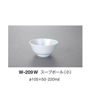 ※10個セット※ メラミン スープボール 小 直径105mm H50mm 220cc 中華無地(白)[W-209W] キョーエーメラミン 業務用 E5