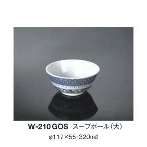 ※10個セット※ メラミン スープボール 大 直径117mm H55mm 320cc 呉須中華[W-210GOS] キョーエーメラミン 業務用 E5