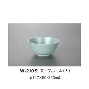 ※10個セット※ メラミン スープボール 大 直径117mm H55mm 320cc 中華無地(青磁)[W-210S] キョーエーメラミン 業務用 E5