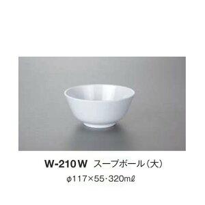 ※10個セット※ メラミン スープボール 大 直径117mm H55mm 320cc 中華無地(白)[W-210W] キョーエーメラミン 業務用 E5