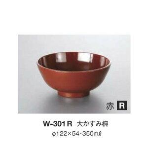 ※10個セット※ メラミン 大かすみ椀 直径122mm H54mm 350cc 赤 汁椀(黒・他)[W-301R] キョーエーメラミン 業務用 E5