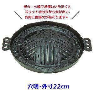 (S) 鉄 ジンギス鍋 穴明 ※外寸22cm※ 焼肉・ジンギスカン鍋、穴あき (7-2035-0501)