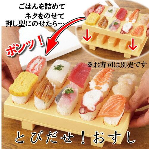 とびだせ!おすし CH-2011(曙産業)(EBM外)【簡単!寿司メーカー/一度に10貫♪クリスマス・誕生日・お正月などのパーティーで、みんなで楽しく手作りお寿司!あなたはどのスシネタが好き?】