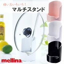 mellina マルチスタンド [M189]国際化工 キッチンの整理整頓に。鍋ふた、お玉、菜箸、まな板、トレー、レシピ本、タ…
