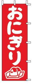 インテリア・店頭サイン 店舗備品 のれん・のぼり・旗 のぼり J98−205 おにぎり ※のぼり竿は別売りです!(7-2466-1501)