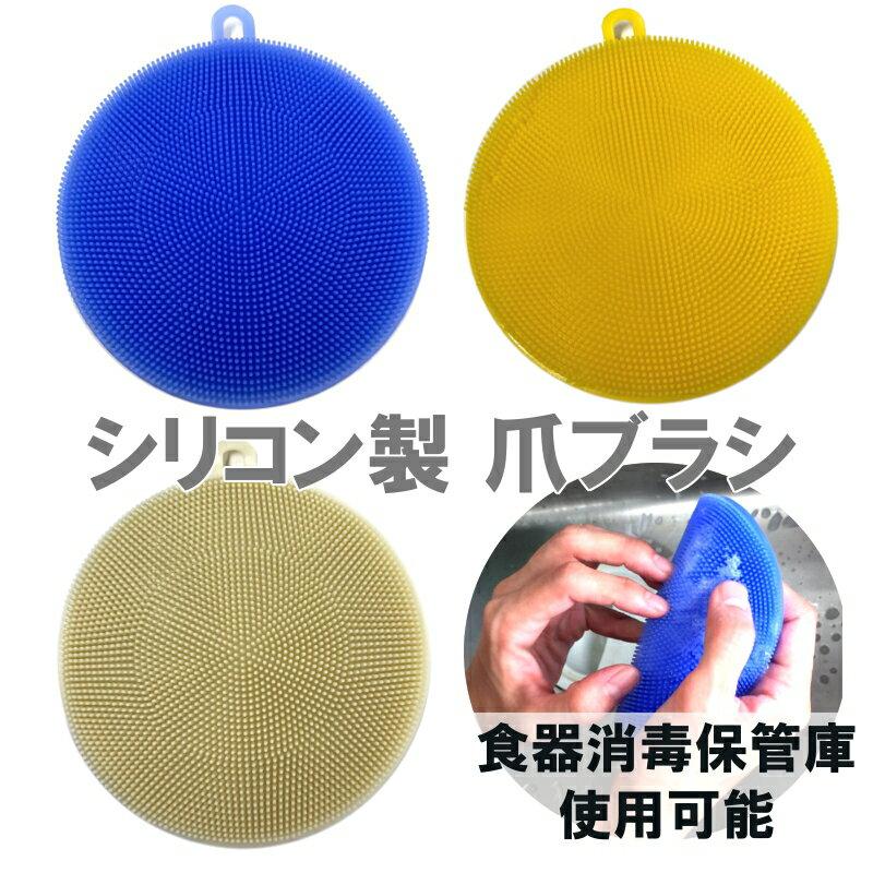 シリコン製爪ブラシ(手洗い用シリコンたわし) ブルー・ホワイト・イエロー [ネコポス対応]