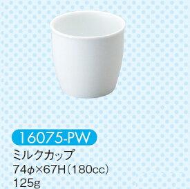 強化磁器子供用食器 ピュアホワイト ミルクカップ (74×67mm・180cc) キッズメイト(朝日化工)[16075-PW] 業務用・無地 保育園・幼稚園向け