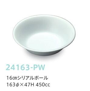 強化磁器子供用食器 ピュアホワイト 16cmシリアルボール (163×47mm・450cc) キッズメイト(朝日化工)[24163-PW] 業務用 小学校・学校給食向け