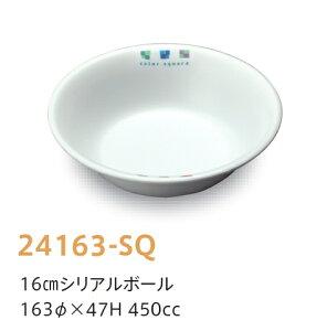 強化磁器子供用食器 スクエア 16cmシリアルボール (163×47mm・450cc) キッズメイト(朝日化工)[24163-SQ] 業務用 小学校・学校給食向け