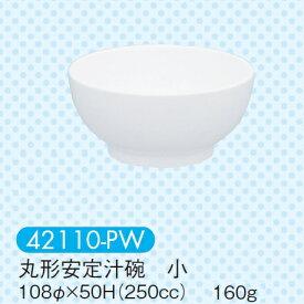 強化磁器子供用食器 ピュアホワイト 丸型安定汁碗 小 (108×50mm・250cc) キッズメイト(朝日化工)[42110-PW] 業務用・無地 保育園・幼稚園向け