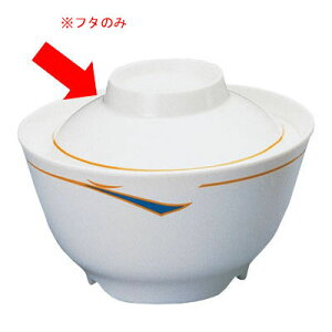 Daiwa|プラスチック食器|メラミン製|介護・自助食器|リハビリ|病院|施設 10個セット/10個以上端数注文可 飯碗・大(蓋) メヌエット(Φ126×H36mm) (台和)[YD-41-ME]