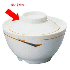 Daiwa|プラスチック食器|メラミン製|介護・自助食器|リハビリ|病院|施設 10個セット/10個以上端数注文可 飯碗・中(蓋) メヌエット(Φ117×H35mm) (台和)[YD-43-ME]