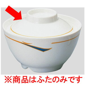 Daiwa|プラスチック食器|メラミン製|介護・自助食器|リハビリ|病院|施設 10個セット/10個以上端数注文可 飯碗・小(蓋) メヌエット(Φ113×H30mm) (台和)[YD-45-ME]