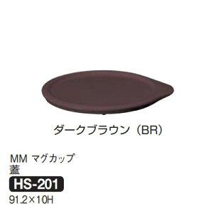 Daiwa|プラスチック食器|メラミン製|介護・自助食器|目安ライン付 10個セット/10個以上端数注文可 MMマグカップ(蓋) ダークブラウン(91.2×H10mm) (台和)[HS-201-BR]