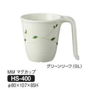 Daiwa|プラスチック食器|メラミン製|介護・自助食器 10個セット/10個以上端数注文可 MMマグカップ グリーンリーフ(Φ80×107×H85mm・260ml) (台和)[HS-400-GL]