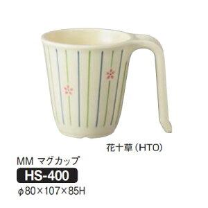 Daiwa|プラスチック食器|メラミン製|介護・自助食器|目安ライン付 10個セット/10個以上端数注文可 MMマグカップ 花十草(Φ80×107×H85mm・260ml) (台和)[HS-400-HTO]