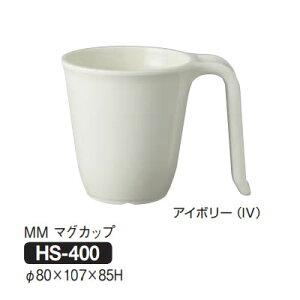 Daiwa|プラスチック食器|メラミン製|介護・自助食器|目安ライン付 10個セット/10個以上端数注文可 MMマグカップ アイボリー(Φ80×107×H85mm・260ml) (台和)[HS-400-IV]