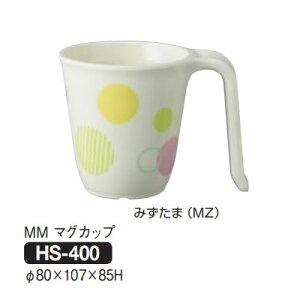 Daiwa|プラスチック食器|メラミン製|介護・自助食器|目安ライン付 10個セット/10個以上端数注文可 MMマグカップ みずたま(Φ80×107×H85mm・260ml) (台和)[HS-400-MZ]