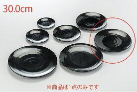 メラミン 30.0cm黒ザラ目丸盛皿 (φ300×H27mm) 福井クラフト[ML1-36-10]  飲食店・ビュッフェなどに最適 丈夫なプラスチック 業務用メラミン製食器
