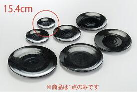 メラミン 15.4cm黒ザラ目丸盛皿 (φ154×H19mm) 福井クラフト[ML1-36-6]  飲食店・ビュッフェなどに最適 丈夫なプラスチック 業務用メラミン製食器
