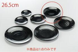 メラミン 26.5cm黒ザラ目丸盛皿 (φ265×H25mm) 福井クラフト[ML1-36-9]  飲食店・ビュッフェなどに最適 丈夫なプラスチック 業務用メラミン製食器