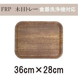 耐熱FRP 36cm長角トレー 木目・ブラウンウッド(360×279×H13mm)福井クラフト[5-57-4]木目盆 食器洗浄機対応業務用プラスチックトレイ